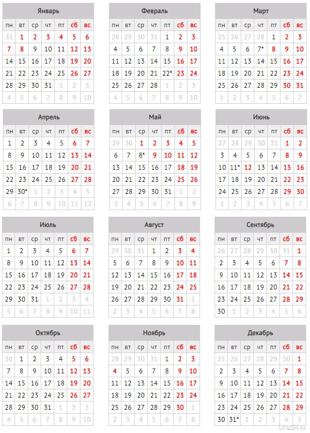 График выходных и праздников на 2019 год