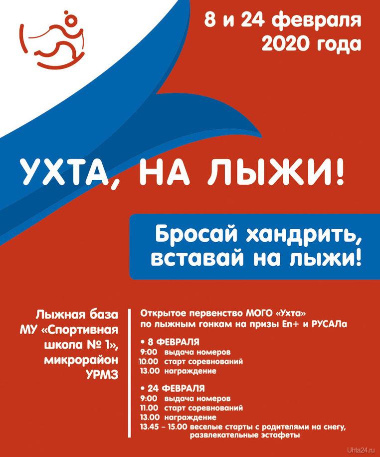 лыжня россии ухта 2020